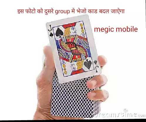 magic✨🎩✨ - इस फोटो को दुसरे group मे भेजो काड बदल जाऐगा megic mobile MLA f / 1 f \ utu - ShareChat