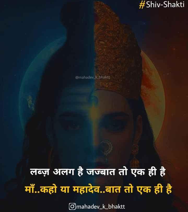 mahadev ki bhakti - # Shiv - Shakti @ mahadev _ k _ bhaktt लब्ज़ अलग है जज्बात तो एक ही है । माँ . . कहो या महादेव . . बात तो एक ही है । Omahadev _ k _ bhaktt - ShareChat