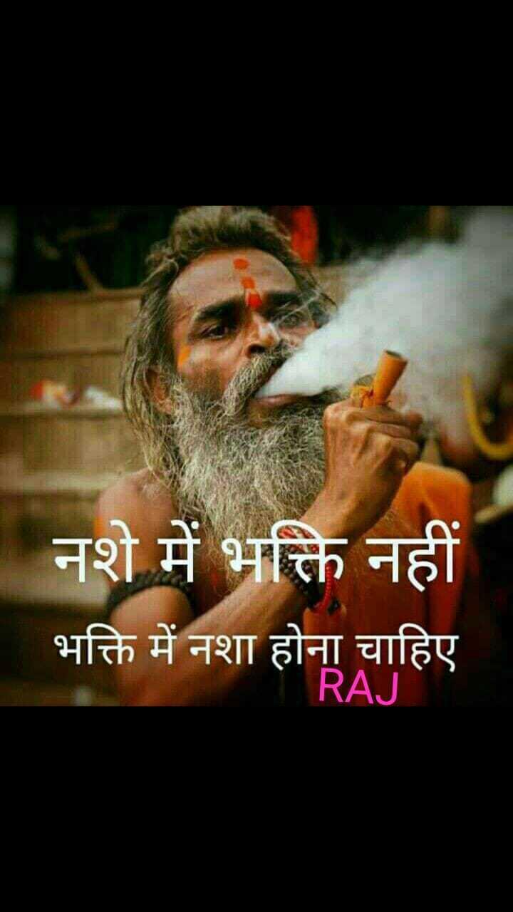 mahadev mahadev - नशे में भक्ति नहीं भक्ति में नशा होना चाहिए RAJ - ShareChat