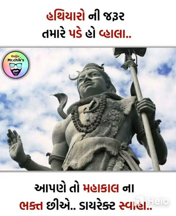 mahadev mahadev - હથિયારો ની જરૂર તમારે પડે છે વ્હાલા . Gujju _ Mr . chik ' s O આપણે તો મહાકાલ ના ભક્ત છીએ . ડાયરેક્ટ સ્વા . ) - ShareChat