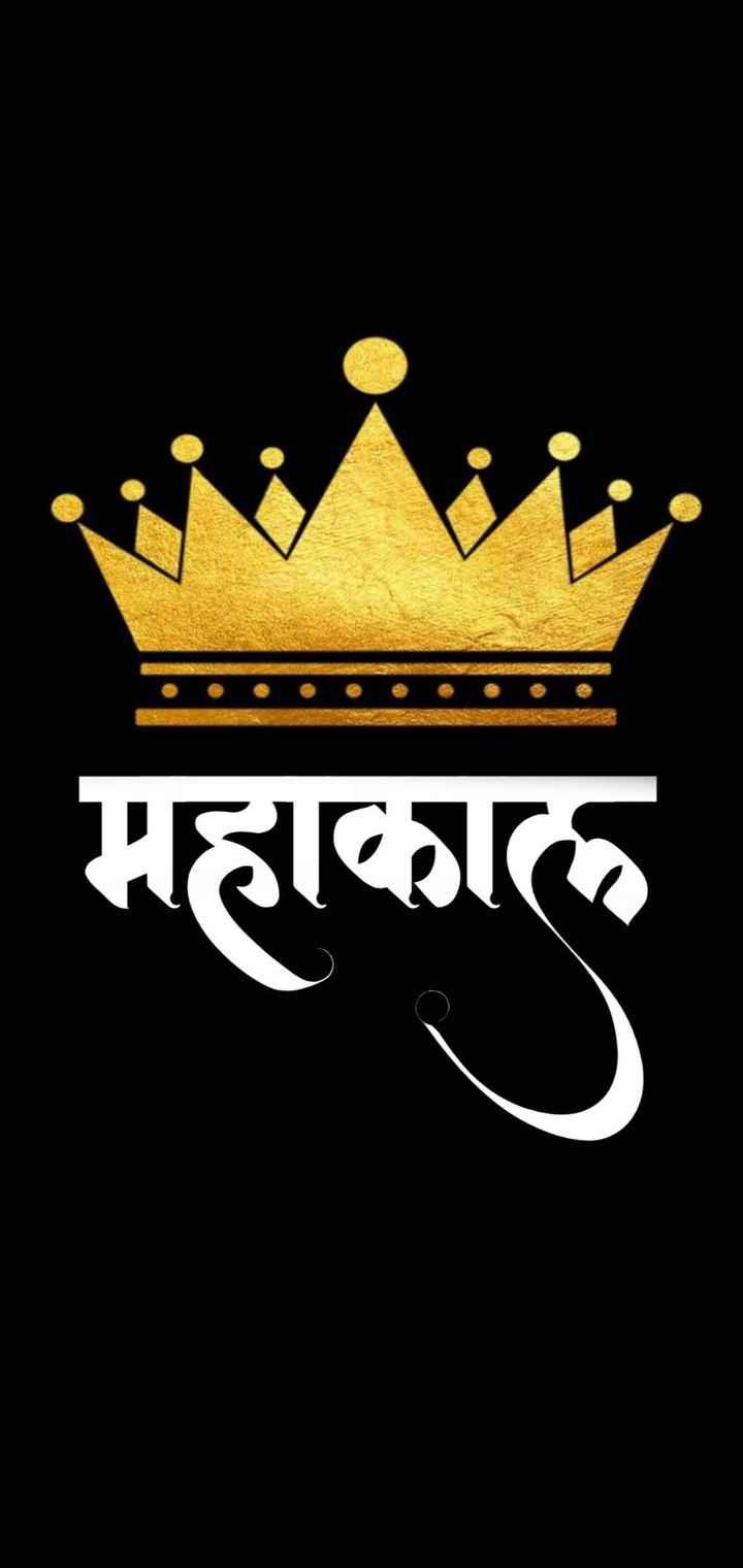 mahakal - महाकाल - ShareChat