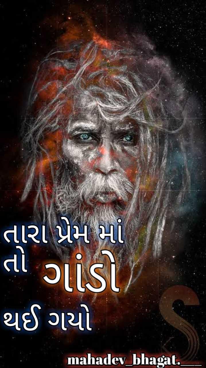 mahakal - તારા પ્રેમ માં તો ગાંડો , થઈ ગયો mahadev _ bhagat . - ShareChat