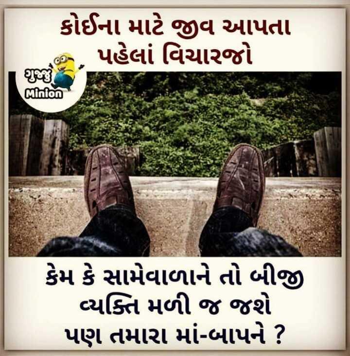 mahesh n lalan - કોઈના માટે જીવ આપતા , પહેલાં વિચારજો - Minion કેમ કે સામેવાળાને તો બીજી વ્યક્તિ મળી જ જશે પણ તમારા માં - બાપને ? - ShareChat