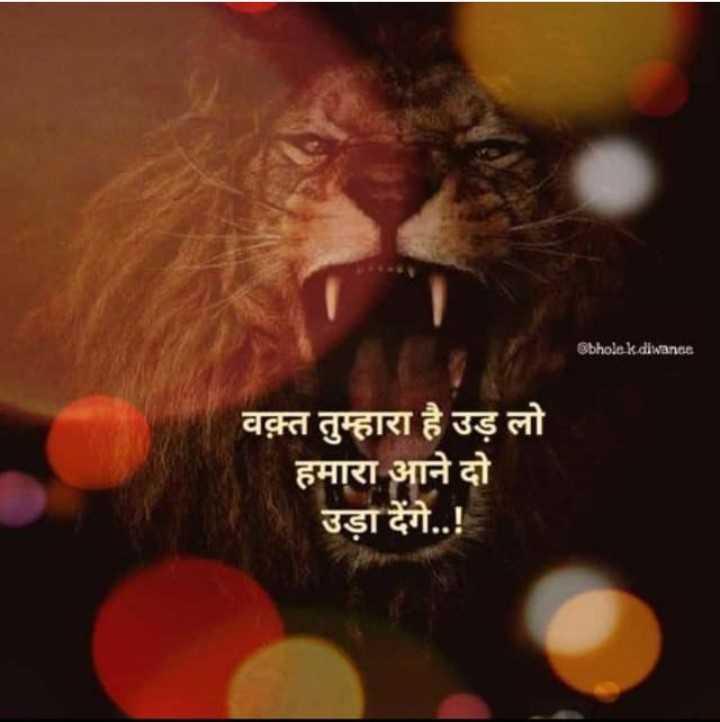 mahesh n lalan - Gbhole k diwance वक़्त तुम्हारा है उड़ लो हमारा आने दो उड़ा देंगे . . ! - ShareChat