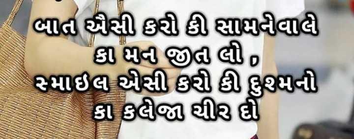 mahesh n lalan - લાતા સી થી છ સાતવાલી કા થવા જીતી લી સ્માઈલ થીસી છી છી છુ9૫ની કા ઉલજા થી ર્દી - ShareChat
