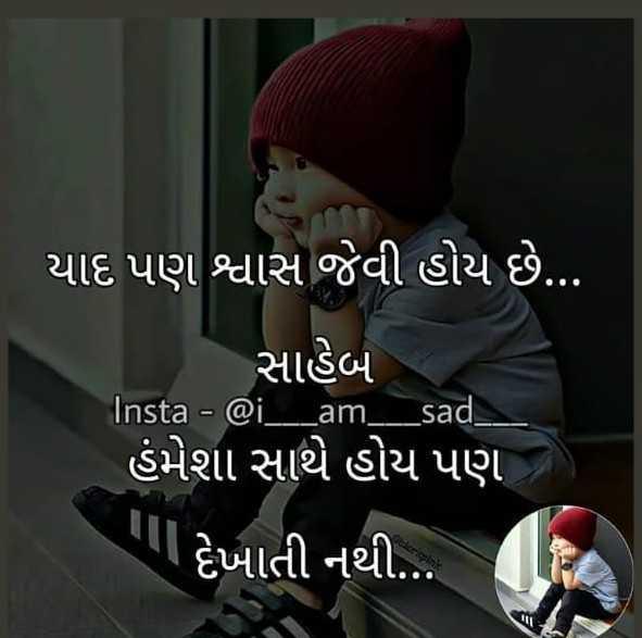 mahesh n lalan - યાદ પણ શ્વાસ જેવી હોય છે . . સાહેબ Insta - @ i _ _ _ am _ sad _ ' હંમેશા સાથે હોય પણ ' દેખાતી નથી . . . - ShareChat