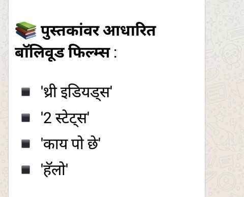 mahiti - पुस्तकांवर आधारित बॉलिवूड फिल्म्स : । ' थ्री इडियड्स ' । ' 2 स्टेट्स ' । ' काय पो छे ' । ' हॅलो ' - ShareChat