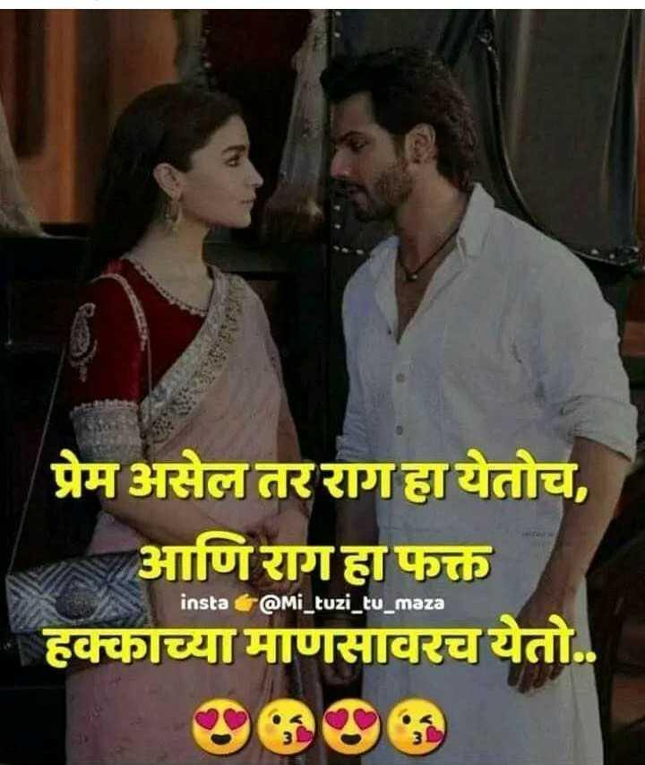 maitri aani prem - प्रेम असेल तर राग हायेतोच , आणि राग हा फक्त insta @ Mi _ tuzi _ tu _ maza - हरयाणा - ShareChat