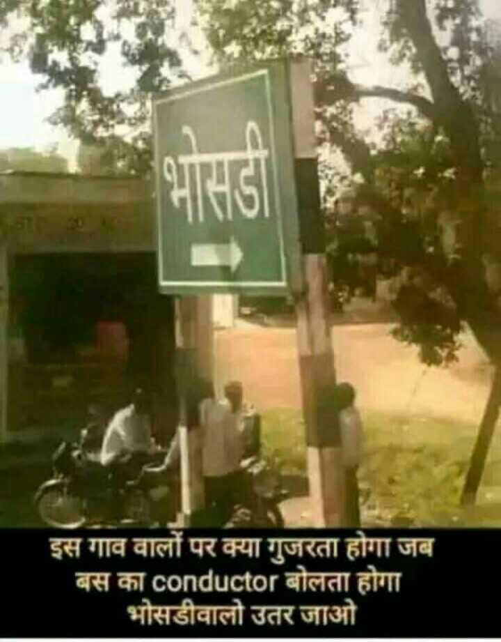 majedar joks - ' इस गांव वालों पर क्या गुजरता होगा जब ' बस का conductor बोलता होगा । भोसडीवालो उतर जाओ - ShareChat