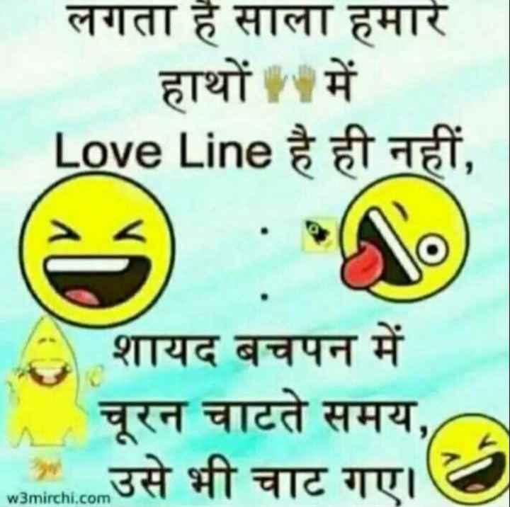 majedar joks - लगता है हमारे हाथों में Love Line है ही नहीं , शायद बचपन में चूरन चाटते समय , उसे भी चाट गए । w3mirchi . com - ShareChat