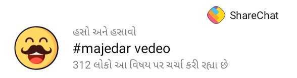 majedar vedeo - ShareChat હસો અને હસાવો # majedar vedeo 312 લોકો આ વિષય પર ચર્ચા કરી રહ્યા છે - ShareChat