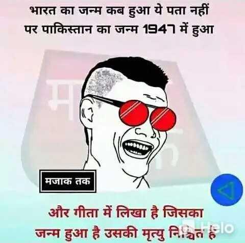 maje dar video - भारत का जन्म कब हुआ ये पता नहीं पर पाकिस्तान का जन्म 1947 में हुआ BADIN मजाक तक और गीता में लिखा है जिसका जन्म हुआ है उसकी मृत्यु निवित है - ShareChat
