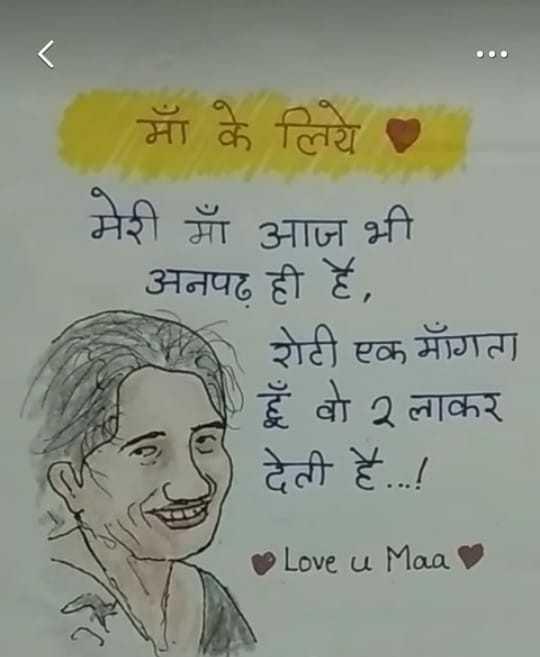 maji aai - मा के लिये मेरी माँ आज भी अनपढ़ ही है , | शेटी एक माँग हूँ वो 2 लाकर देती हैं . . . ? ♥ Love u Maa ♥ - ShareChat