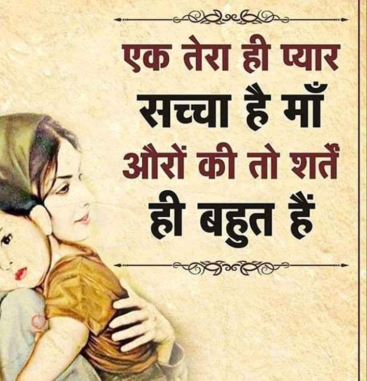 ma ki mamta - . . – ७e एक तेरा ही प्यार सच्चा है माँ औरों की तो शर्ते ही बहुत हैं । 6० - ShareChat