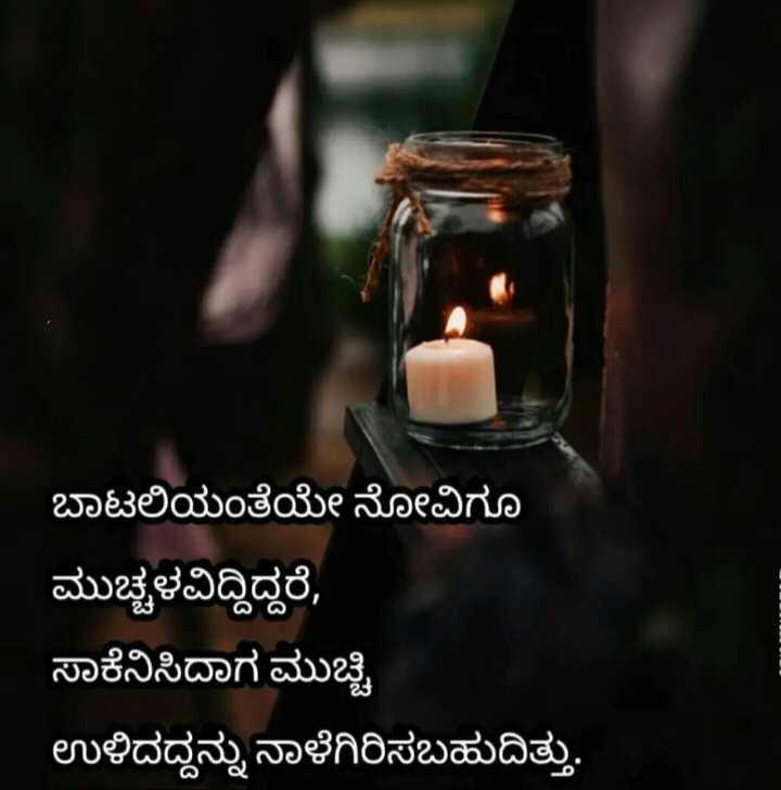manadalada mathu - ಬಾಟಲಿಯಂತೆಯೇ ನೋವಿಗೂ ಮುಚ್ಚಳವಿದ್ದಿದ್ದರೆ , ಸಾಕೆನಿಸಿದಾಗ ಮುಚ್ಚಿ ಉಳಿದದ್ದನ್ನು ನಾಳೆಗಿರಿಸಬಹುದಿತ್ತು . - ShareChat