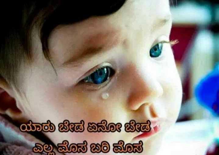 manassina mathu - ಯಾತ್ರೆಚೀಡೆ ಏನೋಪೋಡೆ ಎಲ್ಲ ಮೊಸಣಠಿ ಮೊಸ - ShareChat