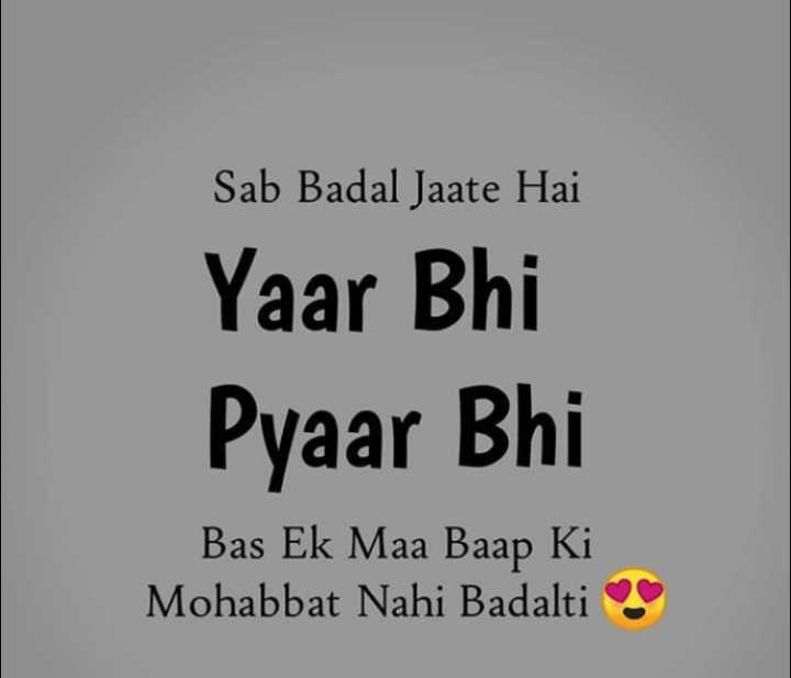 💞mara papa.😃 - Sab Badal Jaate Hai Yaar Bhi Pyaar Bhi Bas Ek Maa Baap Ki Mohabbat Nahi Badalti - ShareChat