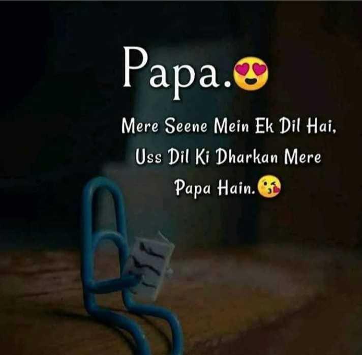 💞mara papa😍 - Papa . Mere Seene Mein Ek Dil Hai , Uss Dil Ki Dharkan Mere Papa Hain . - ShareChat