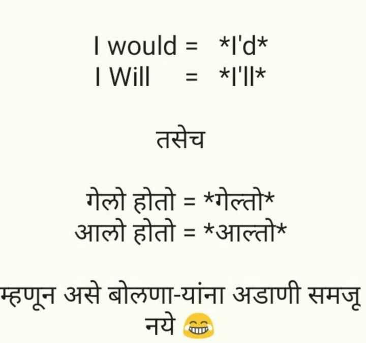 marathi saundarya - I would = * ld * IWill = * | | | * तसेच गेलो होतो = * गेल्तो * आलो होतो = * आल्तो * म्हणून असे बोलणा - यांना अडाणी समजू नये ) - ShareChat