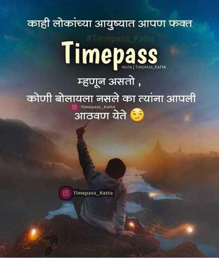 marathi stetus - काही लोकांच्या आयुष्यात आपण फक्त # Timepass _ Katta Timepass म्हणून असतो , कोणी बोलायला नसले का त्यांना आपली आठवण येते INSTA | TIMEPASS KATTA @ Timepass _ Katta Timepass _ Katta - ShareChat