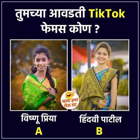 marathi tik tok - तुमच्या आवडती फेमस कोण ? GGER चला हवा विष्णू प्रिया हिंदवी पाटील - ShareChat