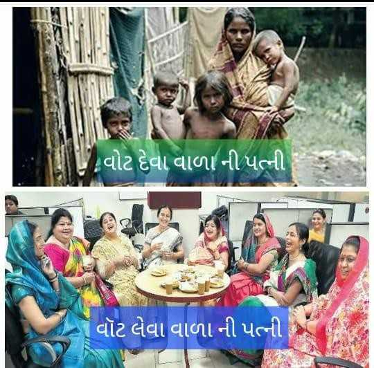 mara vicharo - વોટ દેવા વાળા ની પત્ની વૉટ લેવા વાળા ની પત્ની - ShareChat