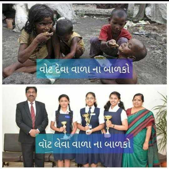mara vicharo - વોટ દેવા વાળા ના બાળકો વૉટ લેવા વાળા ના બાળકો સલવા વાળા ના બાળકો કે - ShareChat