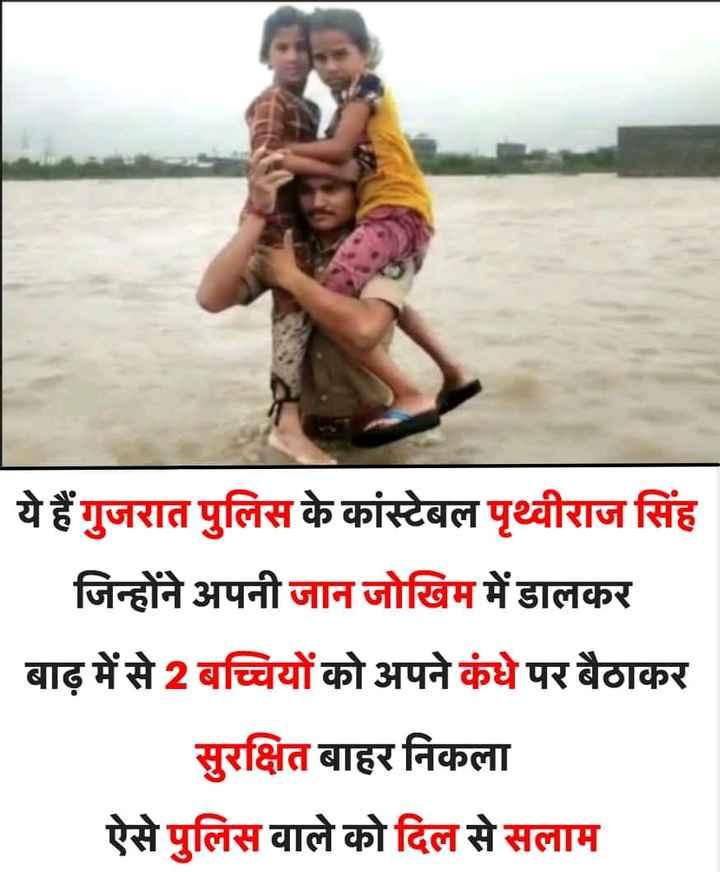 mara vicharo - ये हैं गुजरात पुलिस के कांस्टेबल पृथ्वीराज सिंह _ _ _ जिन्होंने अपनी जान जोखिम में डालकर बाढ़ में से 2 बच्चियों को अपने कंधे पर बैठाकर सुरक्षित बाहर निकला ऐसे पुलिस वाले को दिल से सलाम - ShareChat