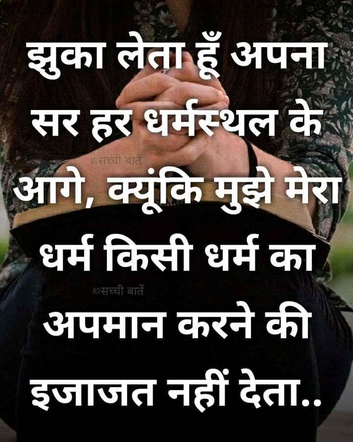mara vicharo - सच्ची बातें झुका लेता हूँ अपना सर हर धर्मस्थल के आगे , मुझे मेरा धर्म किसी धर्म का अपमान करने की इजाजत नहीं देता . . सच्ची बातें - ShareChat