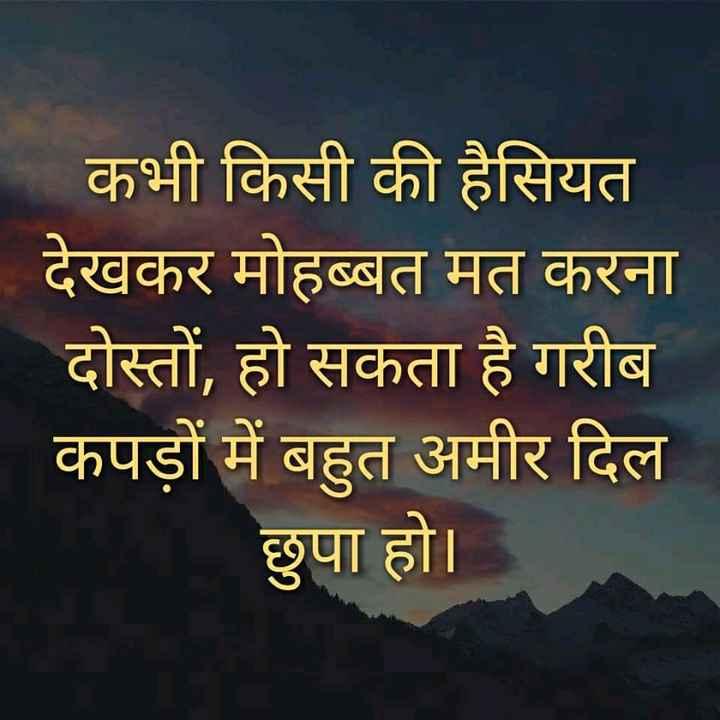 mara vicharo - कभी किसी की हैसियत देखकर मोहब्बत मत करना दोस्तों , हो सकता है गरीब कपड़ों में बहुत अमीर दिल छुपा हो । - ShareChat