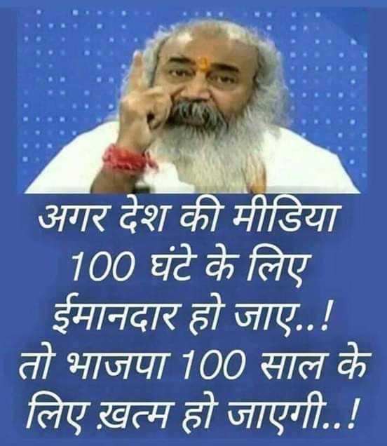 mara vicharo - अगर देश की मीडिया | 100 घंटे के लिए । ईमानदार हो जाए . . ! तो भाजपा 100 साल के लिए ख़त्म हो जाएगी . . ! - ShareChat
