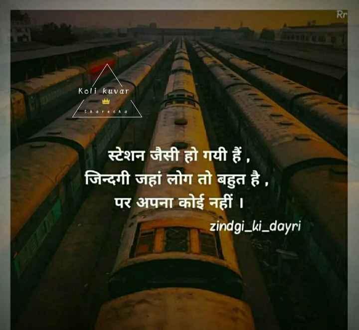 🕴mara viche - Rr Koli kuvar Sharecha स्टेशन जैसी हो गयी हैं , जिन्दगी जहां लोग तो बहुत है , पर अपना कोई नहीं । zindgi _ ki _ dayri - ShareChat