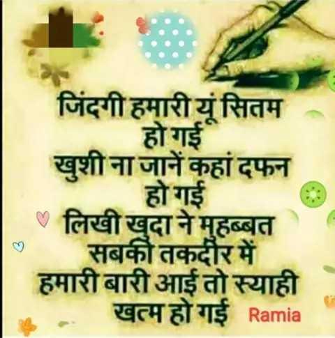 mara vise😊 - जिंदगी हमारीयूं सितम हो गई खुशी ना जानें कहां दफन हो गई लिखीखुदा ने मुहब्बत सबकी तकदीर में हमारी बारी आई तो स्याही Ramia - ShareChat