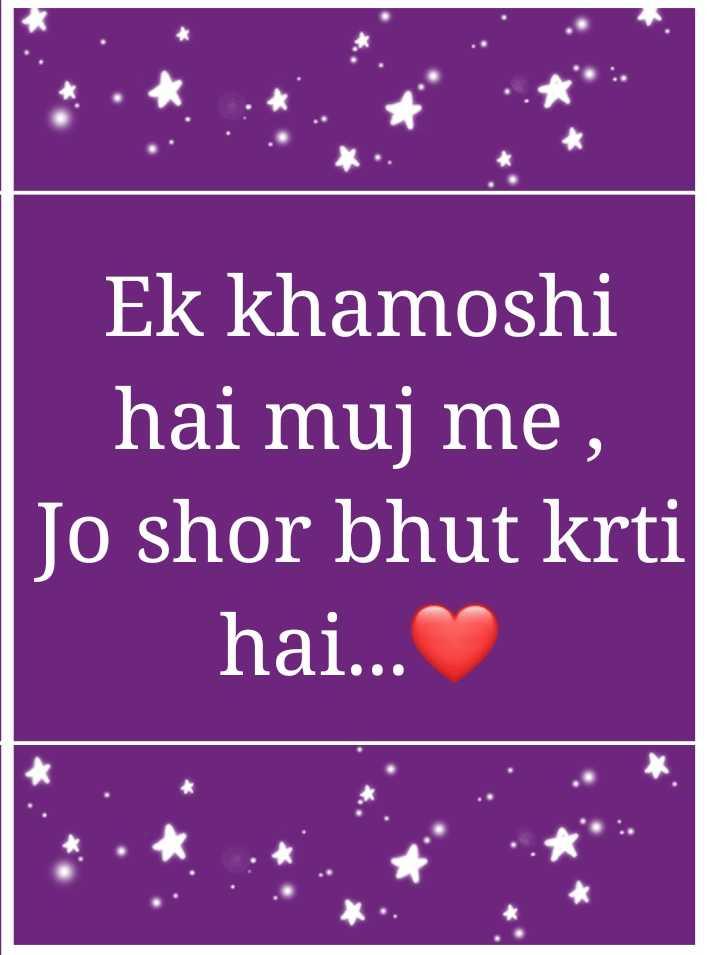 mara vise🙂 - Ek khamoshi hai muj me , Jo shor bhut krti hai . . . - ShareChat