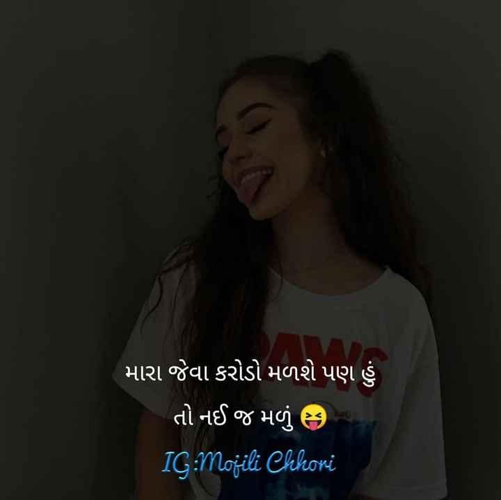 mari vishe - મારા જેવા કરોડો મળશે પણ હું તો નઈ જ મળે છે IG : Mojili Chhori - ShareChat