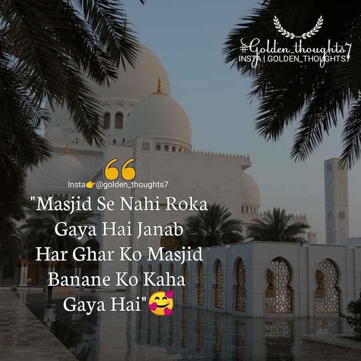 mashaallah ☪️☪️🇨🇮 - # Golden thoughts INSTAGOLDEN THOUGHTS Insta @ golden _ thoughts Masjid Se Nahi Roka Gaya Hai Janab Har Ghar Ko Masjid Banane Ko Kaha Gaya Hai - ShareChat