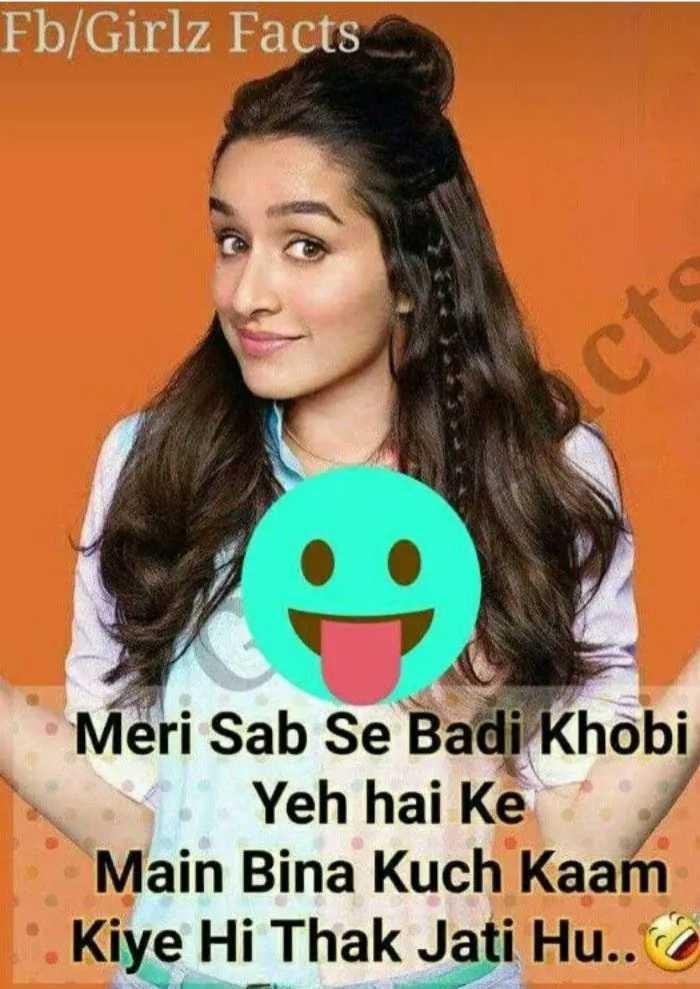 masha allah nice  line - Fb Girlz Facts Meri Sab Se Badi Khobi Yeh hai ke Main Bina Kuch Kaam Kiye Hi Thak Jati Hu . . - ShareChat