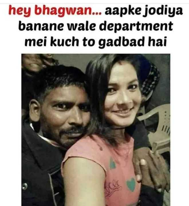 Masti unlimited 😀 - hey bhagwan . . . aapke jodiya banane wale department mei to gadbad hai - ShareChat