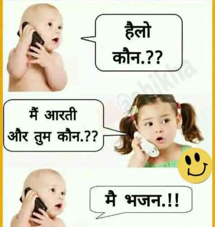 mast jok - हैलो कौन . ? ? मैं आरती और तुम कौन . ? ? E मै भजन . ! ! ] - ShareChat