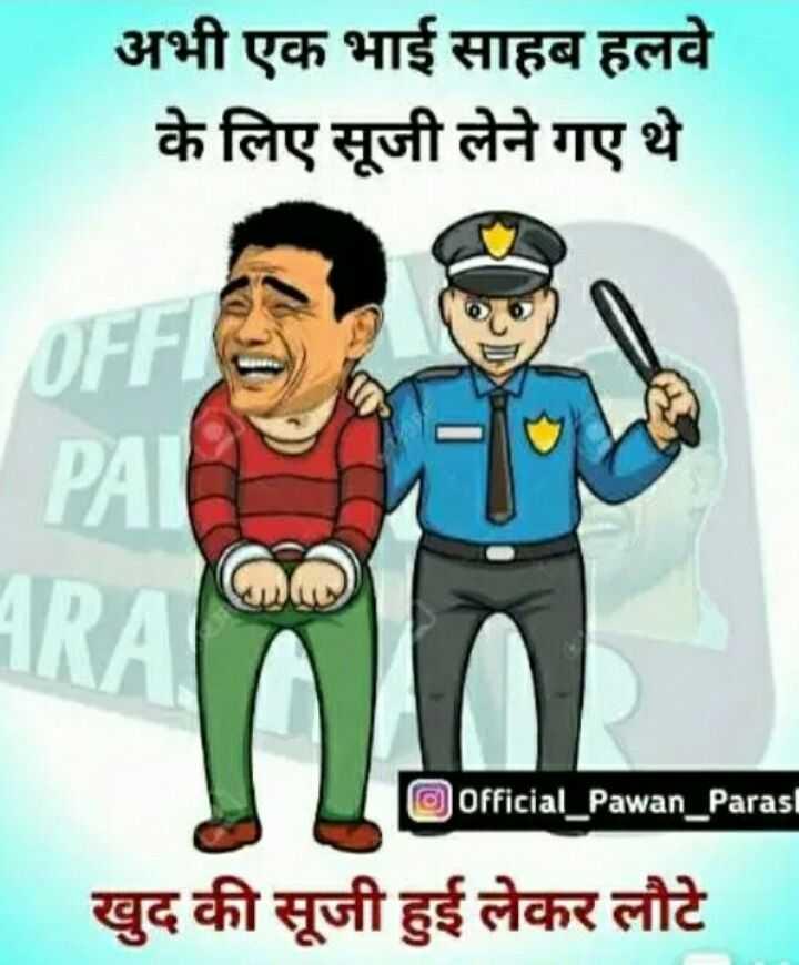 mast joke - अभी एक भाई साहब हलवे के लिए सूजी लेने गए थे OFF PARSA ARA @ official _ Pawan _ Parasi खुद की सूजी हुई लेकर लौटे । - ShareChat