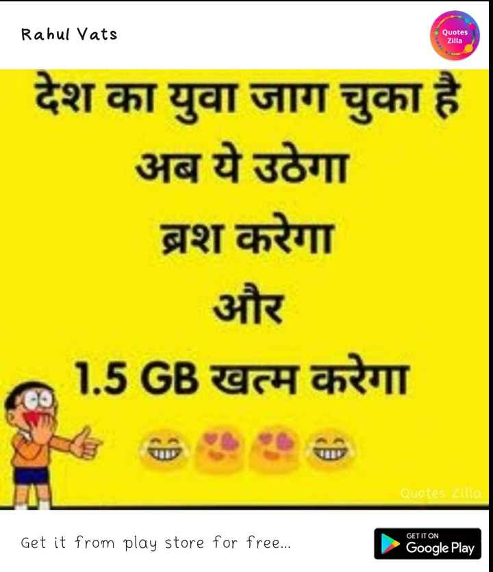 mast joke - Rahul Vats Quotes Zilla देश का युवा जाग चुका है । अब ये उठेगा ब्रश करेगा और 1 . 5 GB खत्म करेगा Quotes Zilla Get it from play store for free . . . GET IT ON Google Play - ShareChat