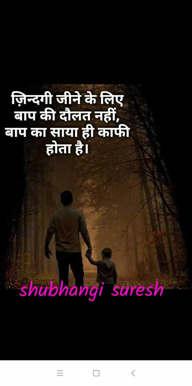 mata-pita - ज़िन्दगी जीने के लिए बाप की दौलत नहीं , बाप का साया ही काफी होता है । shubhangi suresh - ShareChat