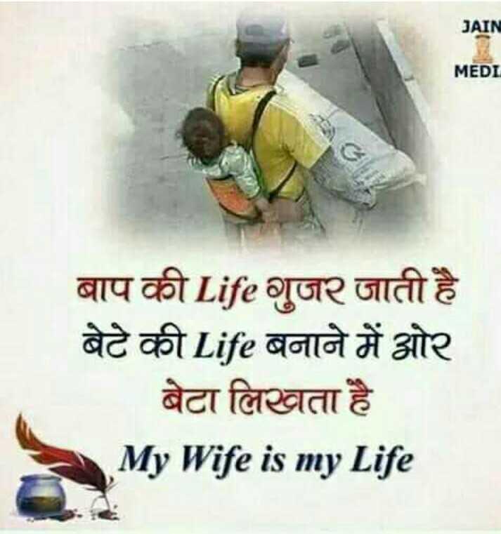 mata pita - JAIN MEDI बाप की Life शुजर जाती है बेटे की Life बनाने में ओर बेटा लिखता है । My Wife is my Life - ShareChat