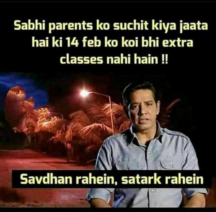 mata-pita - Sabhi parents ko suchit kiya jaata hai ki 14 feb ko koi bhi extra classes nahi hain ! ! Savdhan rahein , satark rahein - ShareChat
