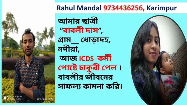 "#math formula - Rahul Mandal 9734436256 , Karimpur আমার ছাত্রী "" বাবলী দাস "" , গ্রাম _ ধােড়াদহ , নদীয়া , আজICDS কর্মী পােষ্টে চাকুরী পেল । বাবলীর জীবনের । সাফল্য কামনা করি । REOMI NOTE 5 PRO MIDUAL CAMERA 2018 / 12 / 23 16 : 15 - ShareChat"