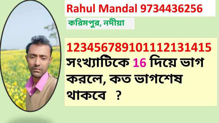 #math formula - Rahul Mandal9734436256 করিমপুর , নদীয়া 123456789101112131415 সংখ্যাটিকে 16 দিয়ে ভাগ করলে , কত ভাগশেষ থাকবে ? - ShareChat