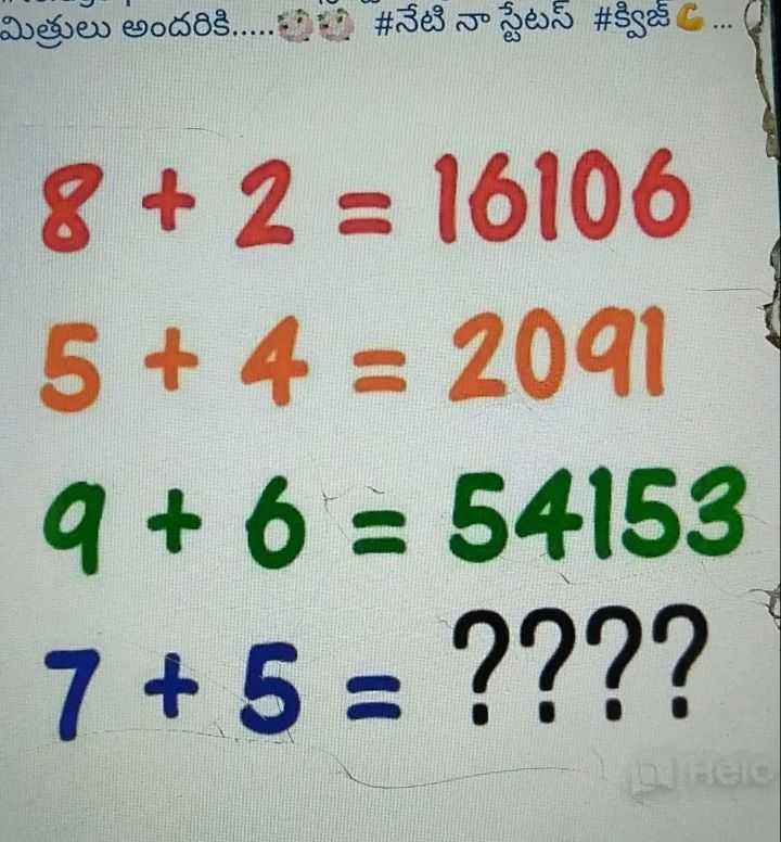 📝maths formulas - 000 మిత్రులు అందరి . . . . . . . # నేటి నా స్టేటస్ # క్విజ్ . . . . . # అందరికి am 8 + 2 = 16106 5 + 4 = 2001 9 + 6 = 54153 7 + 5 = ? ? ? ? burelu - ShareChat