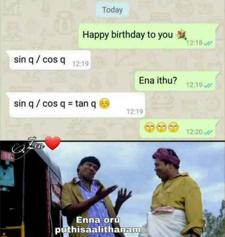 maths trick - Today Happy birthday to you 12 : 18 I sin q / cos q 12 : 19 Ena ithu ? 12 : 1927 sin q / cos q = tanq 12 : 19 90 12 : 20 Enna oru puthisaalithanam - ShareChat