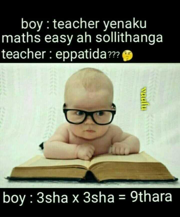 maths trick - boy : teacher yenaku maths easy ah sollithanga teacher : eppatida ? ? ? vadlu boy : 3sha x 3sha = 9thara - ShareChat