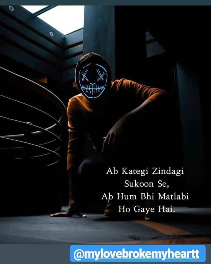 matlabi duniya - KODIN Ab Kategi Zindagi Sukoon Se , Ab Hum Bhi Matlabi Ho Gaye Hai . @ mylovebrokemyheartt - ShareChat